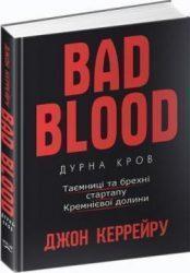 Дурна кров. Таємниці та брехні стартапу Кремнієвої долини