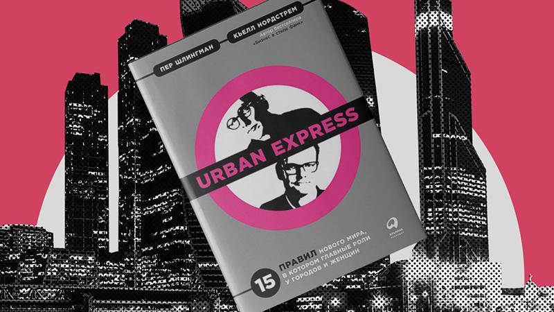 «Urban Express. 15 правил нового мира»: путешествие в эпоху будущего