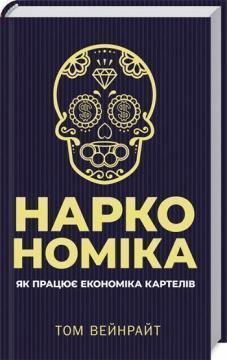 книга наркономіка