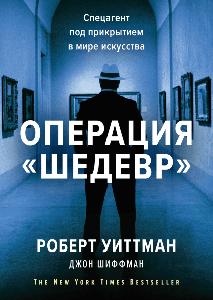 Книга Операция Шедевр