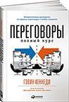 12645_Peregovory