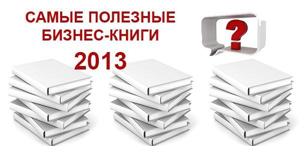 Опрос «Самые полезные бизнес-книги — 2013»