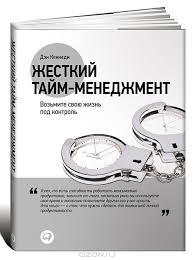 gestk-timemanagment