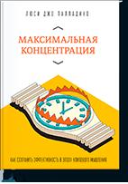 kniga-maksimalnaya-koncentraciya