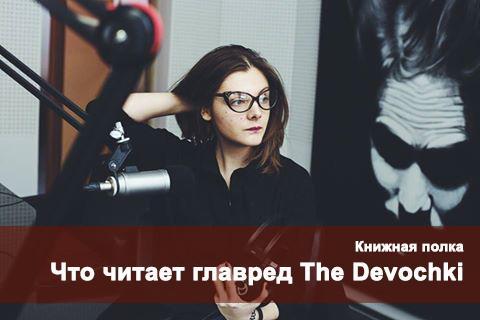 Книжная полка: что читает Оксана Павленко из The Devochki