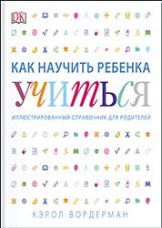 """книга """"Как научить ребенка учиться"""""""