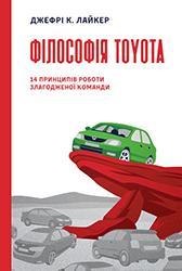 Філософія Toyota. 14 принципів роботи злагодженої команди