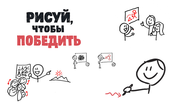 Just draw it: обзор книги «Рисуй, чтобы победить»