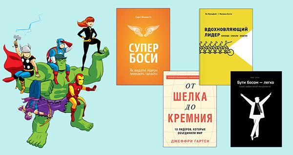 Читай и управляй: 4 хороших книги о лидерстве