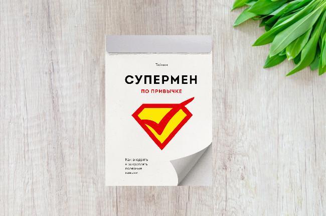 книга Супермен по привычке