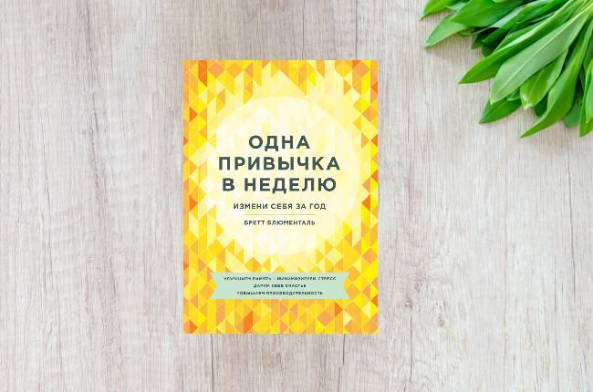 книга Одна привычка в неделю