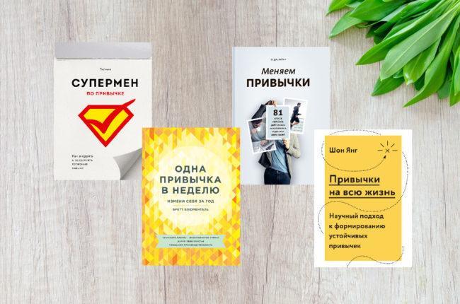 Меняем свои привычки: 4 книги для формирования устойчивых привычек