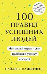 100 правил успішних людей. Маленькі вправи для великого успіху в житті