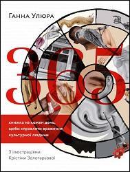 365. Книжка на кожен день, щоби справляти враження культурної людини