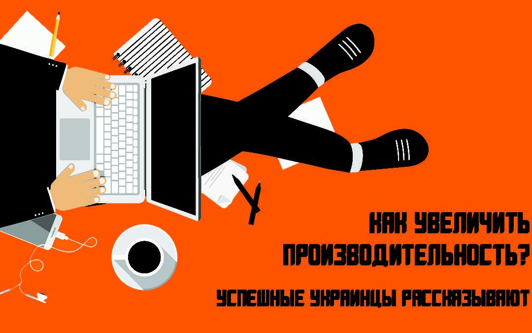 Успешность по-украински: проверяем книгу «На пике»