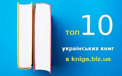 Український non-fiction: 10 найпопулярніших книг в kniga.biz.ua