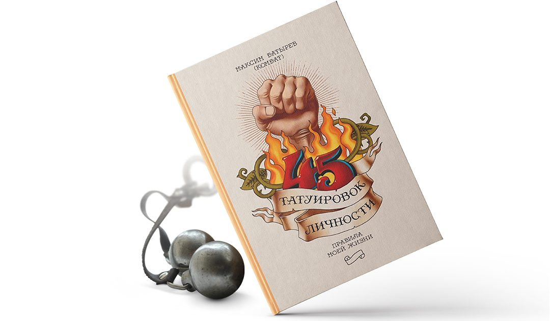 Принципы, на которых стоит мир: книга «45 татуировок личности» Максима Батырева
