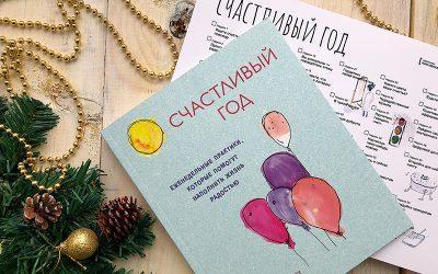 Где живет счастье: обзор книги «Счастливый год» Лоис Блайт