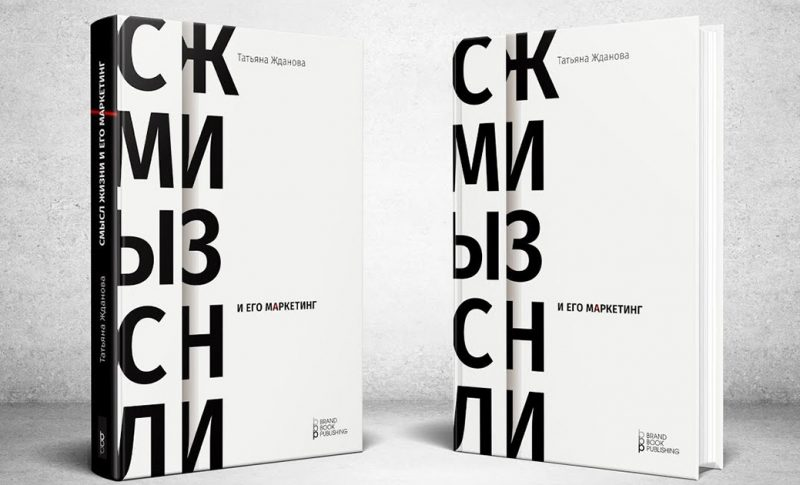 Книга «Смысл жизни и его маркетинг» Татьяны Ждановой: ловушки взрослых людей