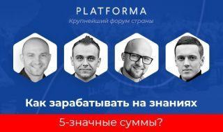 """Platforma: крупнейший форум страны  по созданию и продвижению образовательных проектов @ Отель """"Хрещатик"""""""