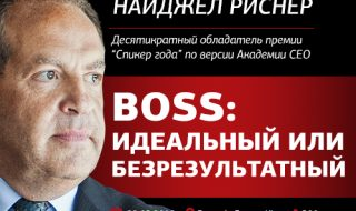 Мастер-класс Найджела Риснера «BOSS: идеальный или безрезультатный» @ Ramada Encore Kiev
