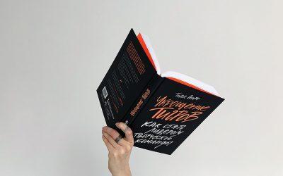 Как управлять творческим коллективом: обзор книги «Укрощение тигров»