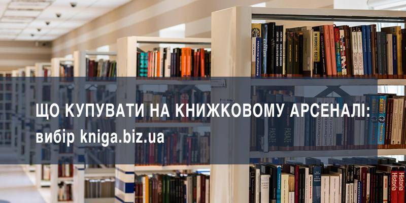 Що купувати на Книжковому Арсеналі 2019: вибір kniga.biz.ua