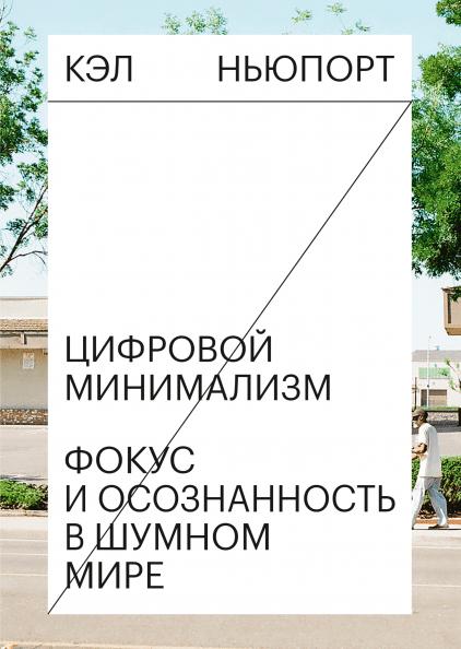 """книга """"Цифровой минимализм"""""""
