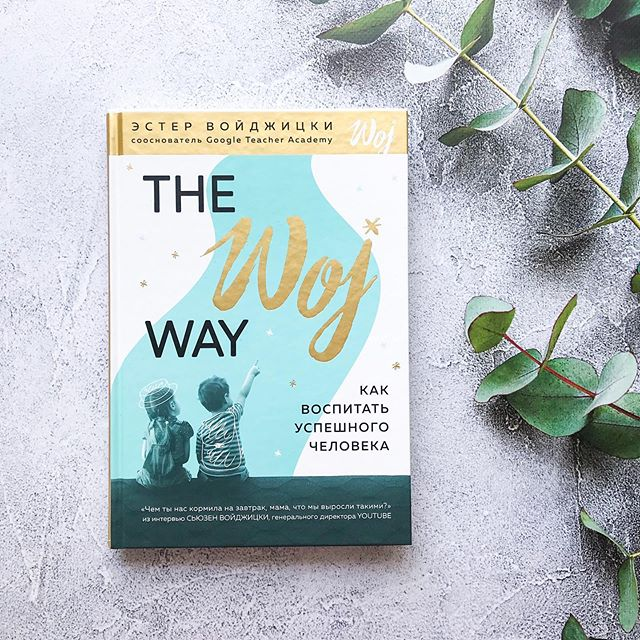 The Woj Way