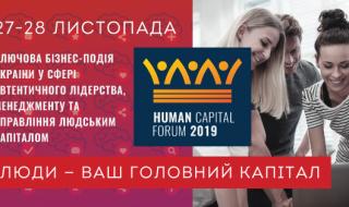 "Human Capital Forum @ готель ""Хрещатик"", Гранд холл"