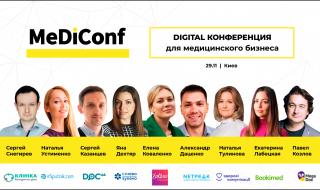 MeDiConf — digital конференция для медицинского бизнеса @ UNIT.City Innovation Park