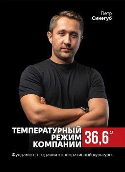 Температурный режим компании 36,6. Фундамент создания корпоративной культуры