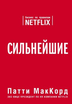 Сильнейшие. Бизнес по правилам Netflix