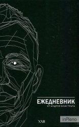 Ежедневник от Андрея Онистрата