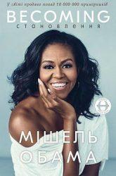 Мішель Обама. Становлення