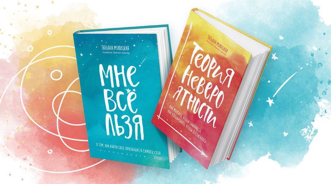 Сегодня все можно: как книги Татьяны Мужицкой помогают исполнять желания