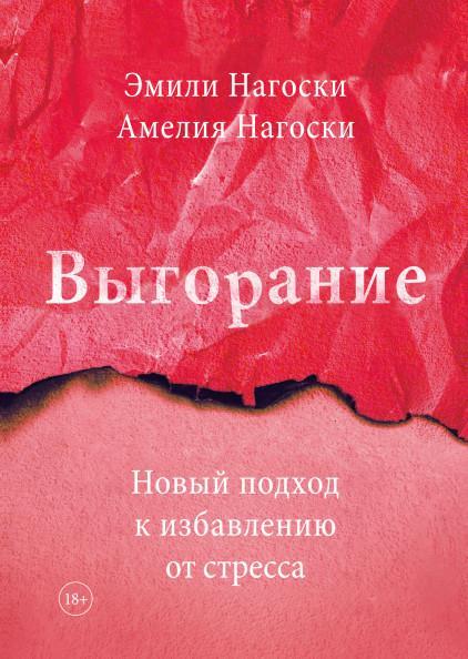 """""""Выгорание"""", книга Эмили и Амелии Нагоски"""