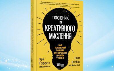 Посібник із креативного мислення:  інновації за 4 кроки