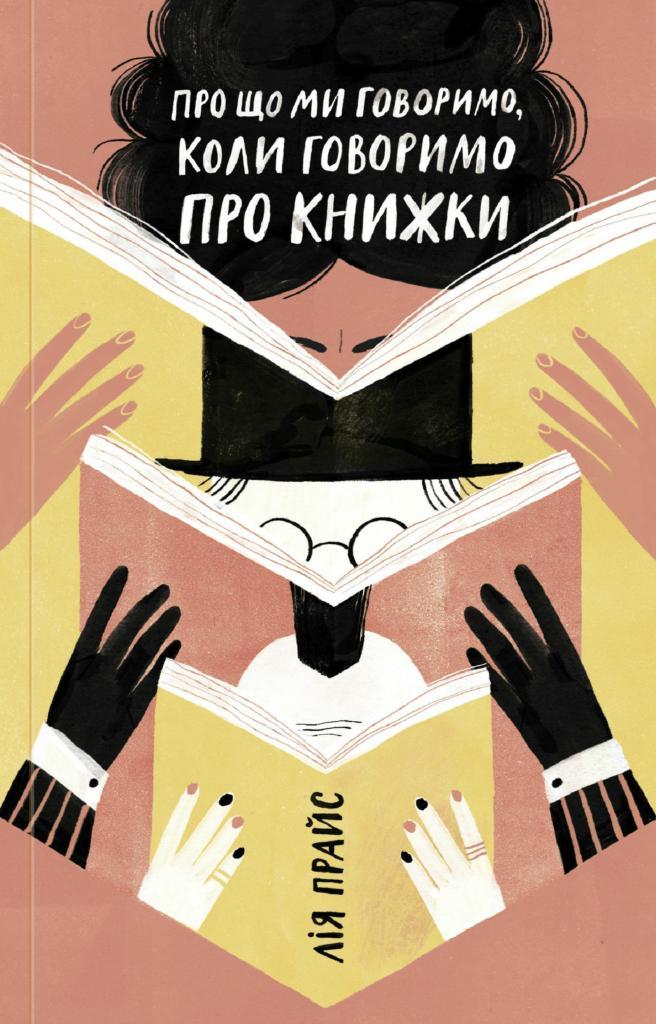Про що ми говоримо, коли говоримо про книжки