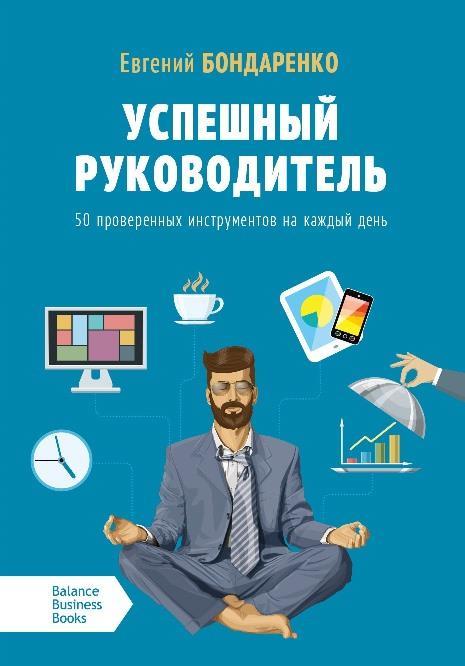 """Книга """"Успешный руководитель"""""""