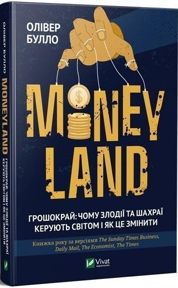 """Книга """"MONEYLAND. Грошокрай..."""""""
