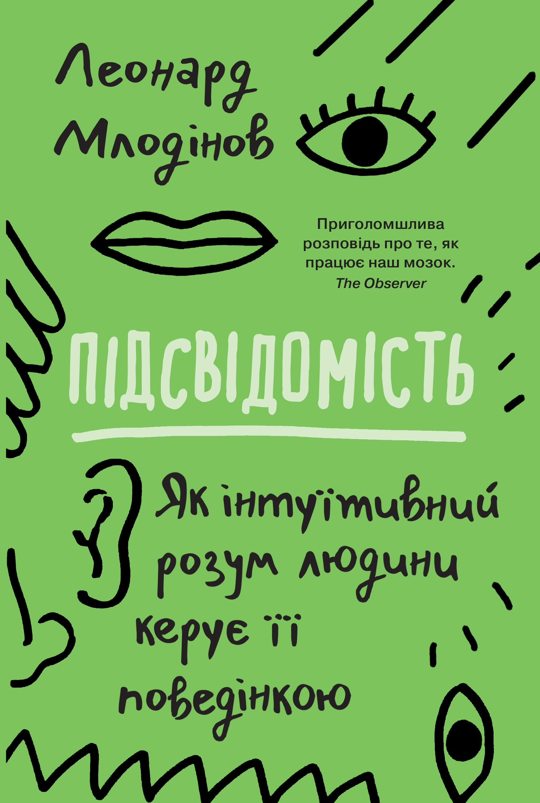 """Книга """"Підсвідомість""""Леонарда Млодінова"""