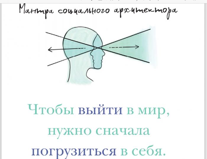 Рада Агравал – социальный архитектор