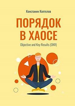 Порядок в Хаосе. Objective and Key Results (OKR)