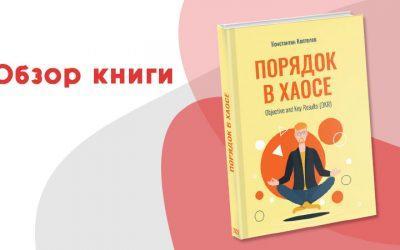 Порядок в хаосе: обзор системы Objective Key Results (OKR) для украинского бизнеса