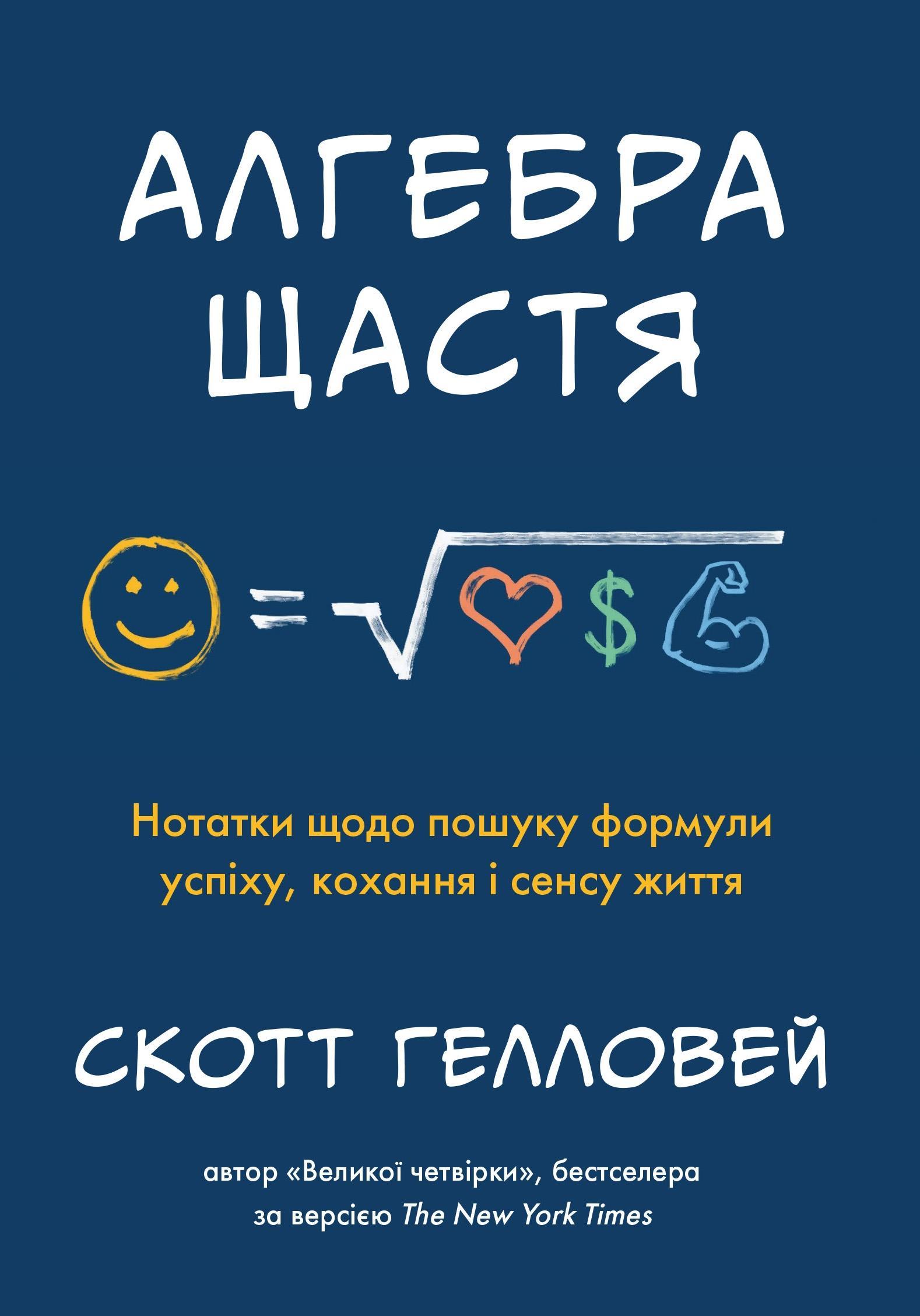 Алгебра щастя