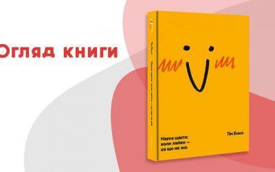 Наука щастя: правда про позитивну психологію