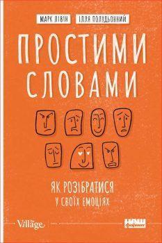 "Книга ""Простими словами"""