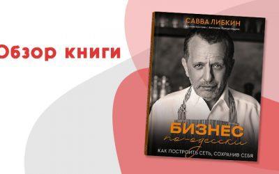 Ресторатор Савва Либкин о бизнесе по-одесски и секретах душевной кухни