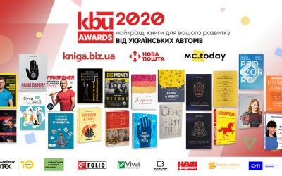 Шорт-лист премії KBU AWARDS 2020
